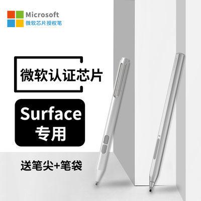 微软触控笔surface pro/book/go/laptop pen4096级压感手写笔触屏