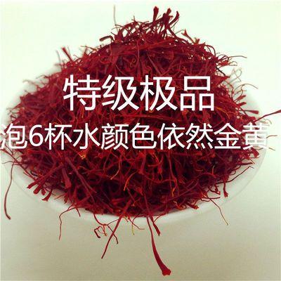 送镊子正宗西藏藏红花野生精品伊朗 藏红花正品 泡茶 西红花