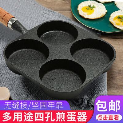 加深煎蛋锅蛋饺锅蛋堡锅铸铁四孔蛋饺锅鸡蛋汉堡模具平底锅无涂层