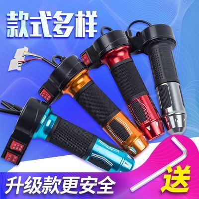 电动车转把电摩把手电动两轮三轮手柄加速器变速前进倒车改装配件