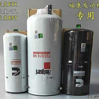 福田戴姆勒欧曼汽车原厂配套 福康柴油滤芯 机油滤芯 油水分离器
