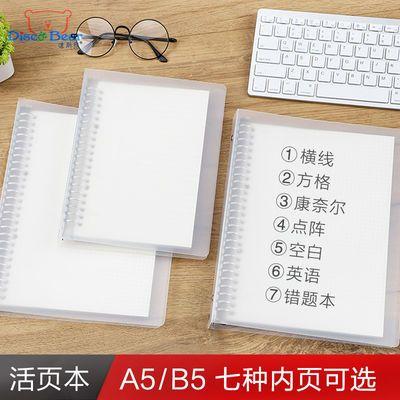 。活页本b5笔记本子空白页网格横线本英语单词本商务记事本韩国康