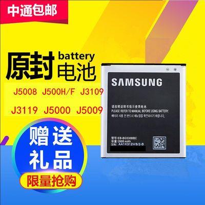 三星J500H/F电池 J3109 J3119 J5000 J5009 手机电板EB-BG530CBC