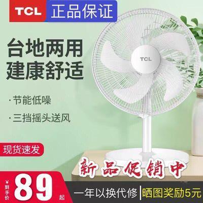 TCL电风扇家用台式静音电扇立式摇头宿舍台扇落地节能桌面风扇