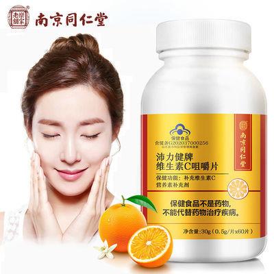 南京同仁堂维生素C60片(甜橙味)VCvc维c咀嚼含片搭美白VE维生素E