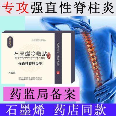 强直性脊柱脊椎炎劳损腰间盘突出腰椎疼痛增生扭伤炎专用黑膏药贴