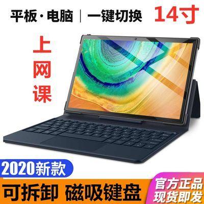 新款平板电脑14寸10核4g全网通12寸高清屏超薄安卓吃鸡王者荣耀