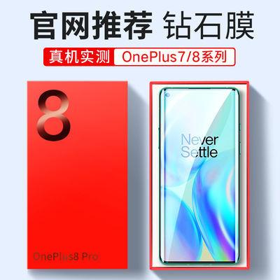 一加8pro/7pro钢化膜全屏覆盖曲屏全包6/6t防摔蓝光OnePlus手机膜