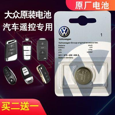 大众汽车迈腾CC速腾帕萨特朗逸宝来大众车遥控器钥匙纽扣电池原装