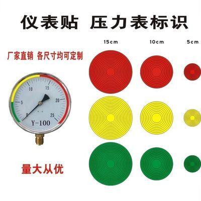 红黄绿三色标识标签压力表仪表器水表盘指示反光标贴防水防潮半圆