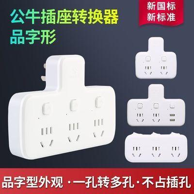 公牛插座转换器插头无线插排插板多功能一转多用电插线板接拖线板