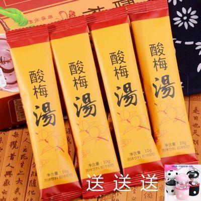 【送杯】老北京酸梅汤酸梅粉冲饮速溶果汁粉乌梅汁50条*10克超值
