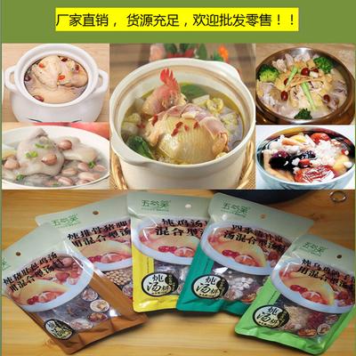 煲汤材料干货养生炖汤材料包汤料包广东滋补药膳炖鸡汤料包食材