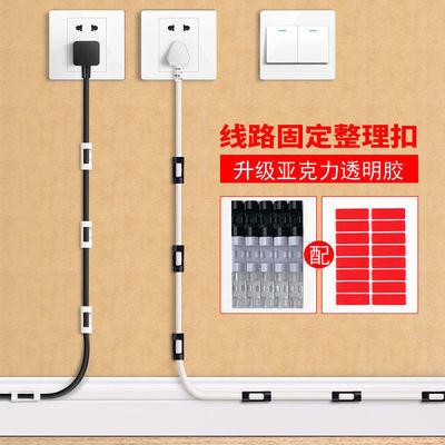 抖音同款电线固定理线器墙面自粘免钉网线收纳整理器插排线卡扣固