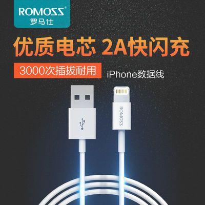 罗马仕/ROMOSS CB12手机数据线快充通用充电线适用于iphone苹果