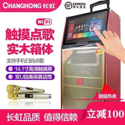 长虹广场舞音响带视频拉杆户外蓝牙音箱带显示屏大音量K歌视频机