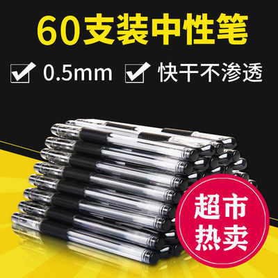 易步高升黑色中性笔笔芯0.5mm学生考试办公文具签字笔 高颜值批发