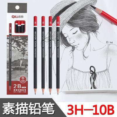 素描铅笔HB4B5B8B10B6B2H绘图绘画3B3H小学生无毒2B2比考试专用