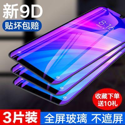 红米7A钢化膜小米7手机膜redmi 7a全屏覆盖7护眼抗蓝光7a屏幕贴膜