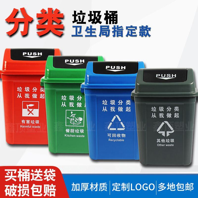 塑料垃圾分类垃圾桶带盖家用摇盖翻盖厨房户外物业学校无盖大号25