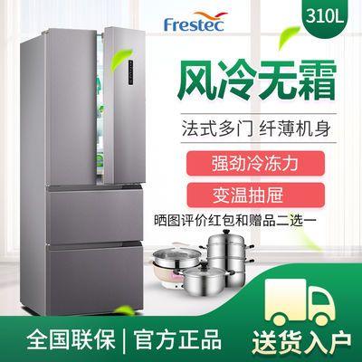新飞 双开门冰箱 280/310/336升 法式多门四门节能风冷家用电冰箱