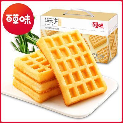【百草味-华夫饼1kg】营养早餐蛋糕食品手撕面包网红小零食整箱