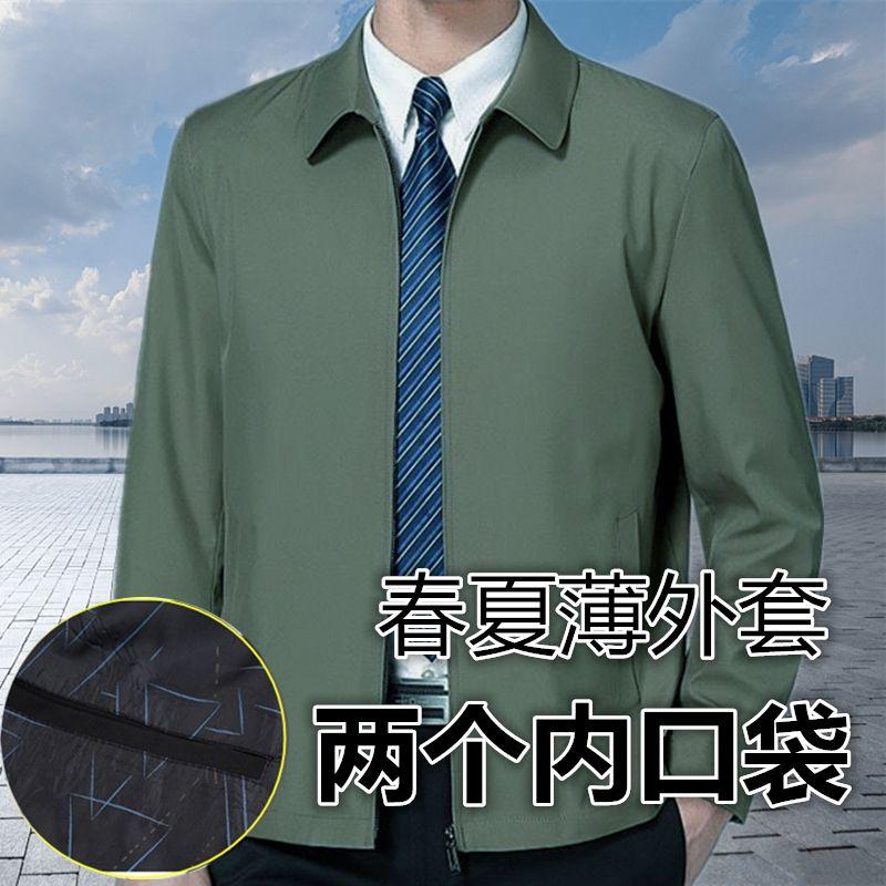 热卖新款中老年人休闲外套男春夏薄款商务夹克衫男士大码上衣45岁