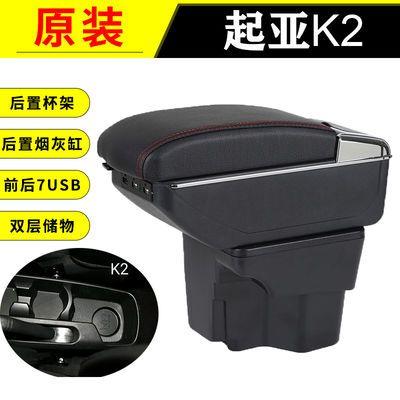 起亚K2扶手箱2012款2015款原装老款K2专用中央内饰改装配件手扶箱