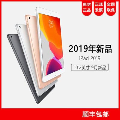 百亿补贴、假一赔十:Apple 苹果 iPad 2019款 10.2英寸平板电脑 32GB WLAN版