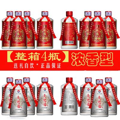 白酒整箱天地福酒42/52度浓香型【500ml*4瓶装】纯粮酒水