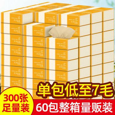 60包30包24包竹浆本色家庭装纸巾原浆餐巾纸卫生纸实惠装整箱抽纸