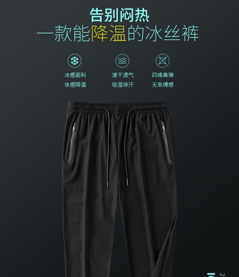 加肥大码男裤夏季薄款冰爽透气速干空调透气宽松直筒弹力运动裤男