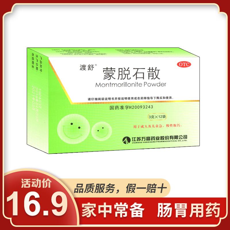 渡舒蒙脱石散3g*12袋慢性腹泻儿童成人急性腹泻药品肠胃用药药品