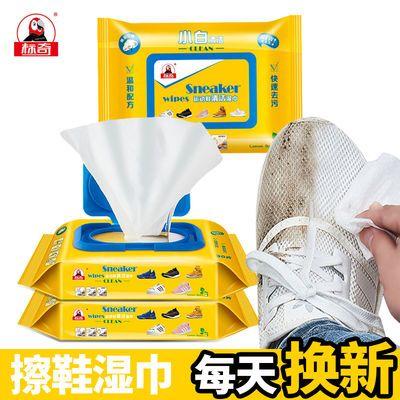 抖音同款标奇擦鞋湿巾小白鞋神器运动鞋免洗湿纸巾去污清洗清洁剂