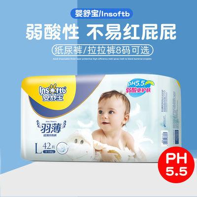【不易红屁】婴舒宝婴儿拉拉裤L纸尿裤XL超薄透气宝宝尿不湿m尿裤
