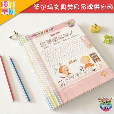 一二三年级汉字拼音描红写字本小学生练字帖小学语文部编同步教材