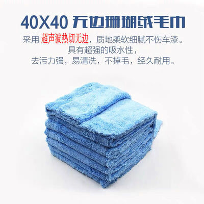 超细纤维无边毛巾长绒超吸水擦车巾珊瑚绒毛巾450克重40*40cm毛巾