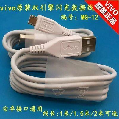 vivoV3MA V3 V3Max 原配数据线手机原装vivox20充电线2A快充