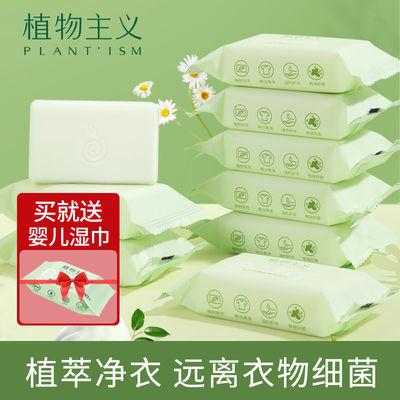 植物主义婴儿洗衣皂宝宝专用肥皂幼儿新生bb尿布去渍抑菌儿童香皂