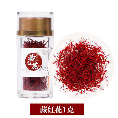 【送镊子】特级藏红花正品泡茶西红花瓶装1g番红花正宗西藏红花