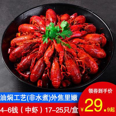 麻辣小龙虾熟十三香香辣口味食加热即食蒜蓉小龙虾4-6钱