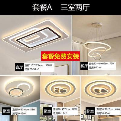 客厅灯2020新款LED吸顶灯简约创意卧室餐厅全屋灯具套餐北欧灯饰
