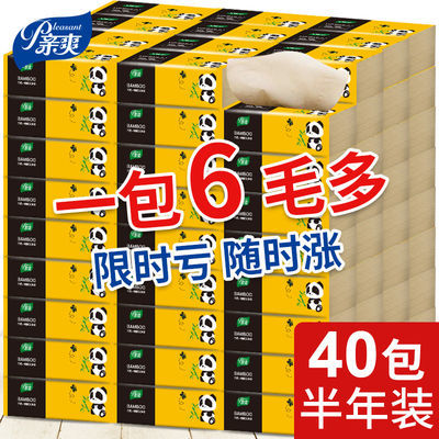 【40包半年装】亲爽竹浆本色抽纸巾整箱餐巾纸面巾纸批发36/40包