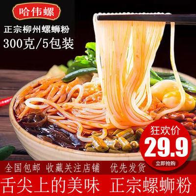 哈伟螺蛳粉柳州特产螺狮粉酸辣粉300gx5袋速食螺丝粉方便面米线