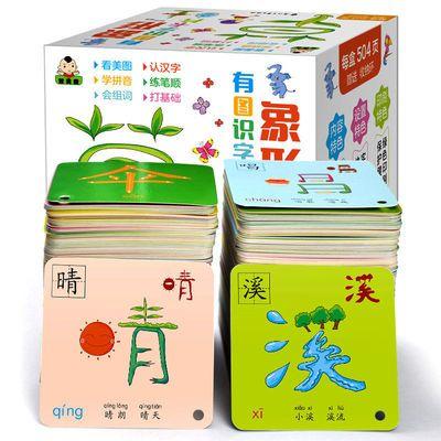 识字卡片学龄前儿童看图认字幼儿启蒙早教书籍宝宝幼儿园拼音教材