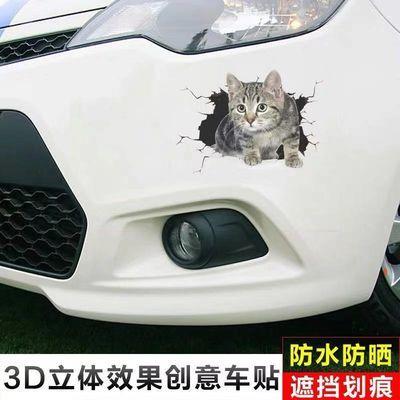 汽车个性3D立体仿真可爱小猫咪贴纸创意可爱小狗划痕车贴摩托贴花