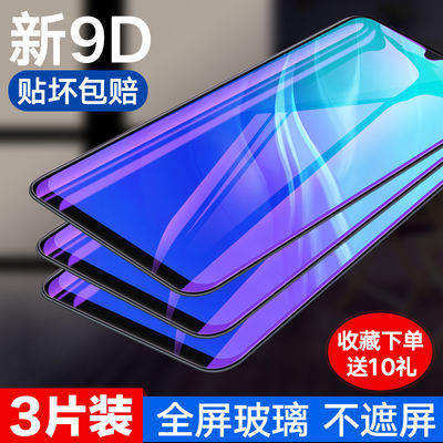 vivo y7s钢化膜Y9S全屏覆盖vivoy5s护眼蓝光VIVO Y3手机屏幕贴膜V