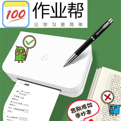 【作业帮题库】啵哩L3高清错题打印机喵喵便携式照片咕咕迷你打印