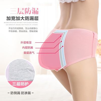 买一送一 生理内裤女例假月经期防漏少女中腰学生莫代尔棉生理裤