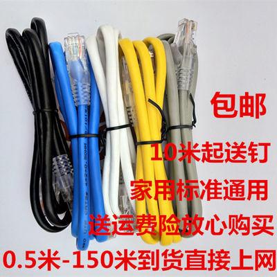 网线家用超五六类千兆1米100米5030宽带线监控对接头分线器20高速